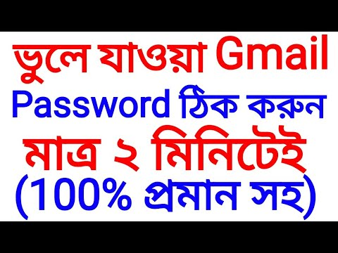 how to recovery gmail password full bangla tutorial with prove