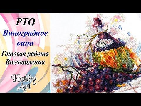 Вышивка. Виноградное вино от РТО. / Готовая работа и впечатления.