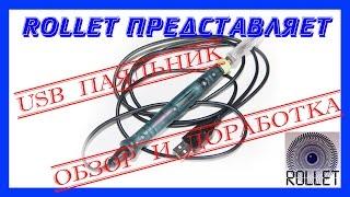 USB паяльник с Aliexpress (обзор и доработка)