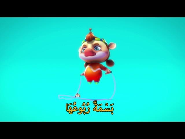 #سراج -  أغنية حرف الباء (كان يا ما كان)