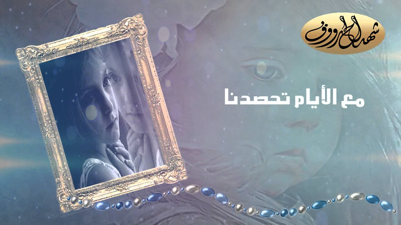 04f2a6cbc شلة على كف القدر نمشي/ مونتاج #شهد_الحرووف - YouTube