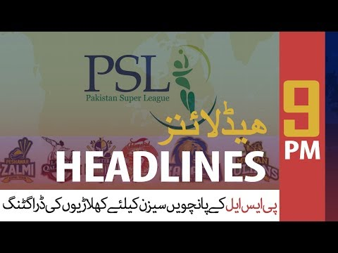 ARYNews Headlines | Teams decided for PSL 5 as draft ends in Lahore | 9PM | 6 DEC 2019