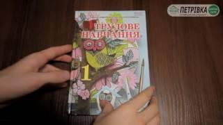 Підручник Трудове навчання 1 клас Сидоренко