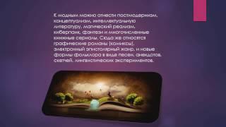 современная литература (презентация для сайта)