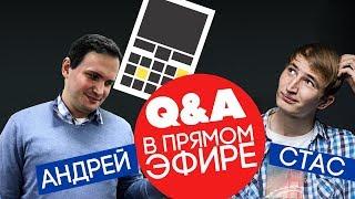 Ответы на вопросы. Стас и Андрей - #keddrQA