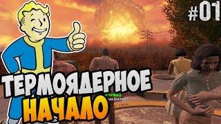 Fallout 4 Прохождение  ТЕРМОЯДЕРНОЕ НАЧАЛО 01