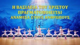 Χριστιανικός χορός | Η βασιλεία του Χριστού πραγματοποιείται ανάμεσα στους ανθρώπους | Η Νέα Ιερουσαλήμ κατέρχεται από τον ουρανό | Tai Chi χορός
