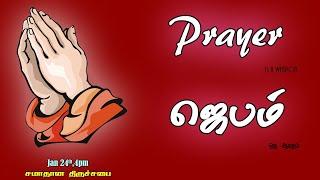 Prayer is a Weapon  ஜெபம் ஒரு ஆயுதம்      I Sunday School I HOP Church  I Jan 24th 2021