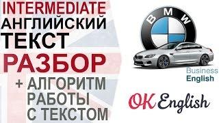 BMW - Business English. Тексты на английском языке с переводом. Как работать с английским текстом