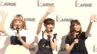 女性ファッション誌「LARME(ラルム)」のイベントが9月17日、東京都内...