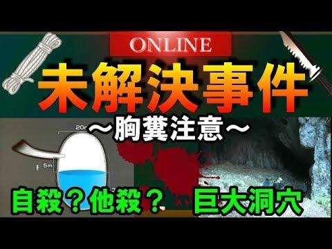 【未解決】岡山県地底湖行方不明事件が怖すぎる。。。