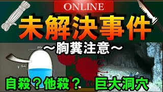 【未解決】岡山県地底湖行方不明事件が怖すぎる。。。 thumbnail