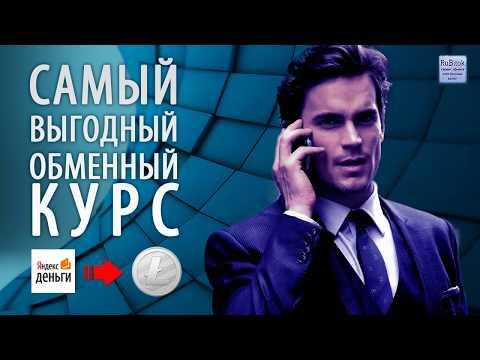 Видео Заработок на обмене валют в интернете развод