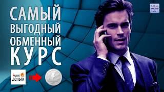 Rubitok litecoin - Обмен Яндекс Деньги рубли на Litecoin