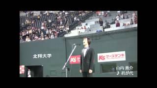 イケメン演歌歌手、山内惠介が2013年10月2日札幌ドームで行われた日本ハ...