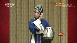 《中国京剧音配像精粹》 20191202 京剧《鼎盛春秋》| CCTV戏曲