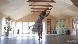 Резонансный танец. Йога-танец Каошики  от Алены 'Снеба' 3 уровень. Включи и танцуй. Вид со спины.