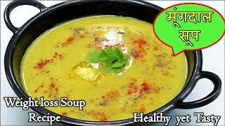 वजन कम करे ये चटपटा सेहतमंद सूप पीकर-Moong dal soup recipe in hindi-सूप रेसिपी-Mung Dal Soup hindi