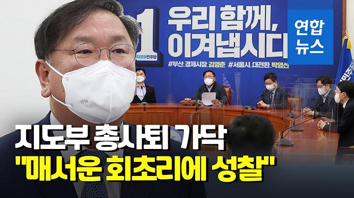 재보선 참패 책임지고 민주당 지도부 총사퇴키로 / 연합뉴스 (Yonhapnews)