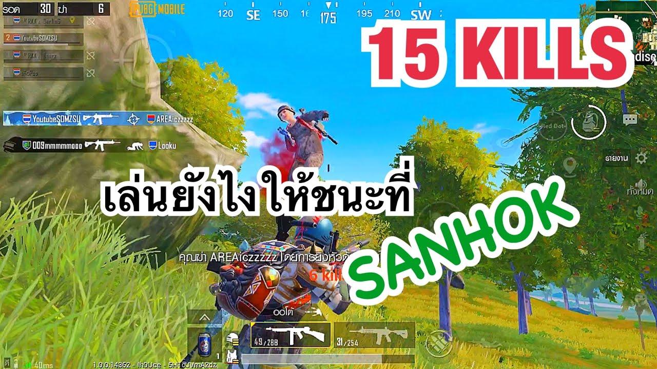 PUBG MOBILE : 1 vs 4 เทคนิคการเล่นใน SANHOK เล่นยังไงให้ชนะ !!!