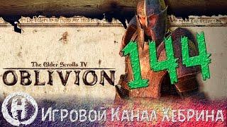 Прохождение Oblivion - Часть 144 (Надежда умирает последней)