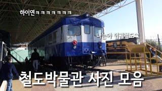 워매오TV S3 16화 의왕 철도 박물관 사진 모음