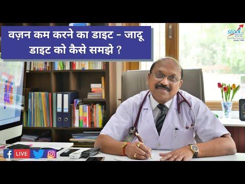 Simple Formula of Weight loss: Concept of Jadoo Diet   By Dr. Bimal Chhajer   Saaol