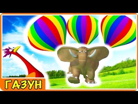 Газун: Звериные приключения - смотреть онлайн мультфильм