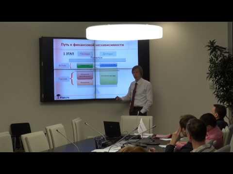 Теория накопления богатства и инвестиции. Установочный семинар на Московской бирже.