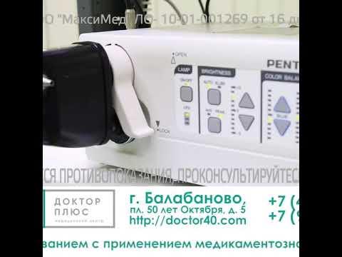 Диагностика патологий ЖКТ новейшим эндоскопическим оборудованием с применением медикаментозного сна