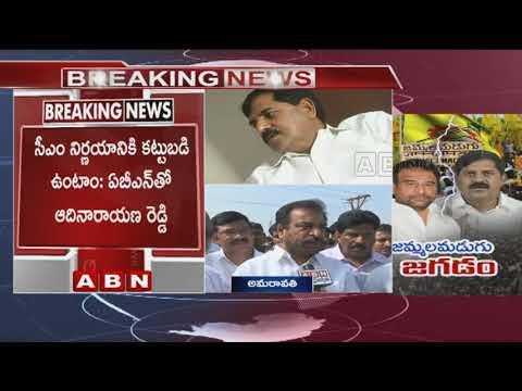 Internal Clashes in TDP party Settled By Chandrababu Naidu | ABN Telugu