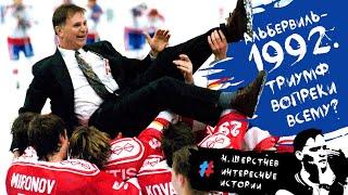 #Альбервиль-1992. Хоккейный триумф вопреки всему