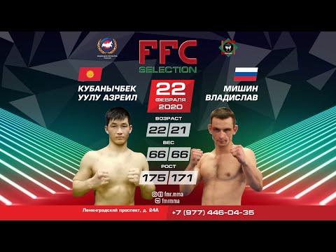 FFC Selection 1 | Кубанычбек Уулу Азреил (Кыргызстан) VS Мишин Владислав (Россия) | Бой MMA