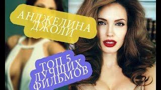 Анджелина Джоли | Фильмы | Топ 5 лучших фильмов.