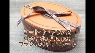 コート・ド・フランス Cote de France チョコレート