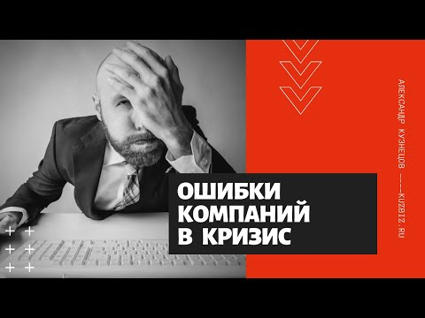 Ошибки компаний в кризис - Александр Кузнецов