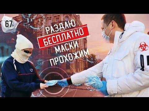 Раздаю бесплатно медицинские маски на улице.Люди не могут купить еду без маски.
