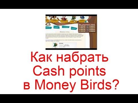 Как набрать Cash points в Money Birds?