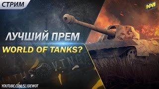 Skorpion G. Нагиб и фарм на прем. танке?! 10/10 побед и 1500 опыта [SL1DE]
