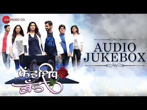 Friendship Band Marathi Movie Audio (Mp3 Songs) Jukebox