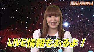 『アニチャ! ゲスト:黒崎真音』(2016年8月18日放送分)