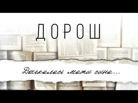 ДОРОШ - Дочекалась мати сина | Official Audio