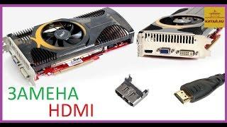 Заміна роз'єму HDMI на відеокарті GeForce GTS 250
