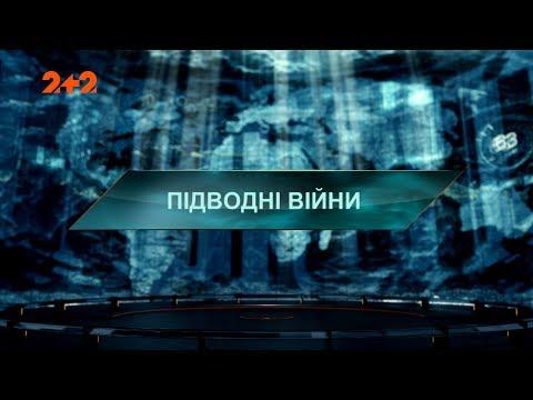 Підводні війни – Загублений світ. 3 сезон. 24 випуск