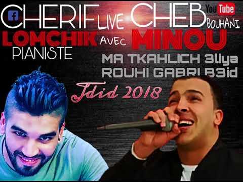 CHEB MINOU Avec CHERIF LOMCHIK ما نيش جديد فالميليو غير اقعدي سيريو  Live 2018