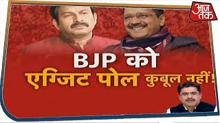 BJP को Exit Poll क्यों नहीं कुबूल? | Dangal with Rohit Sardana | 10 Feb 2020