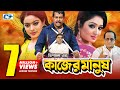 Kajer Manush  Full Hd  Bangla Movie  Dipjol  Resi