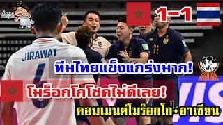 คอมเมนต์โมร็อกโกและอาเซียนหลังทีมไทยตีเสมอโมร็อกโกท้ายเกม 1-1 ศึกฟุตซอลโลก2021