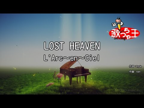 【カラオケ】LOST HEAVEN/L'Arc~en~Ciel