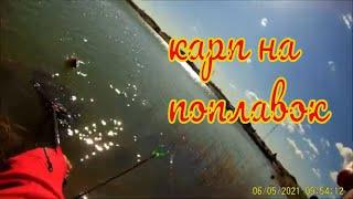 Открытие жидкой воды 2021 Карьер Бакал ловля карпа на поплавок Оборвал плетёнку Досадный сход